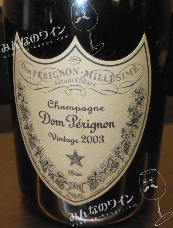 ドン・ペリニヨン・2003