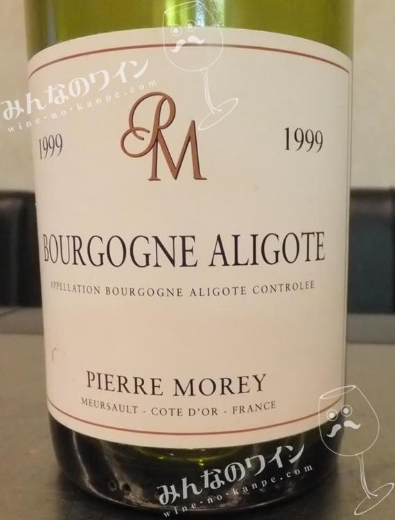 ピエール・モレ・ブルゴーニュ・アリゴテ・1999