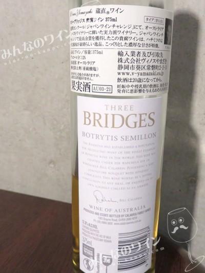 スリーブリッジス貴腐ワイン