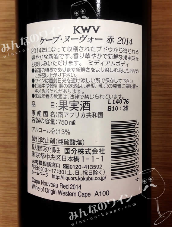 KWV・ケープ・ヌーヴォー・赤・2014