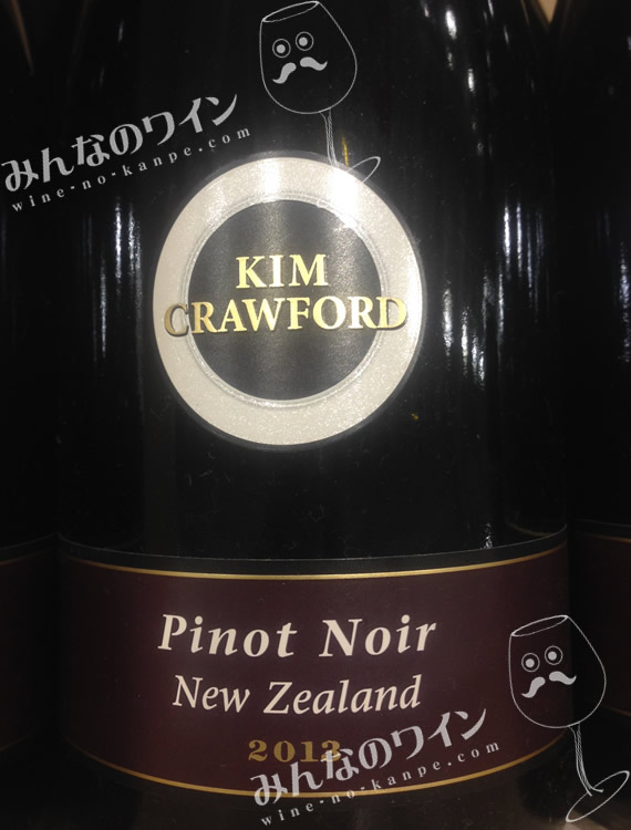 キム・クロフォード・ニュージーランド・ピノ・ノワール・2013
