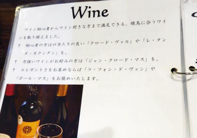 極上の焼鳥とワイン!!