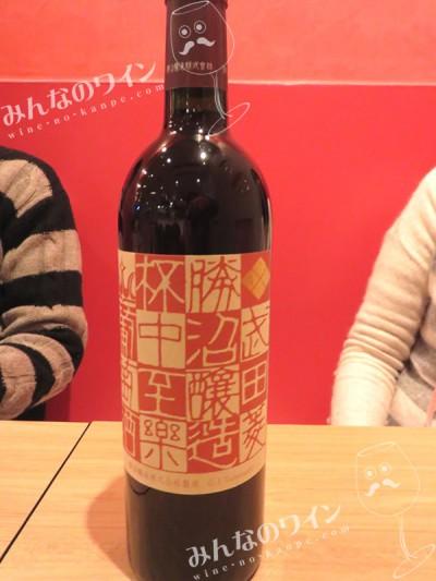 もっと知ってもっと楽しむ!ワイン情報サイト「みんなのワイン」杯中至楽・赤