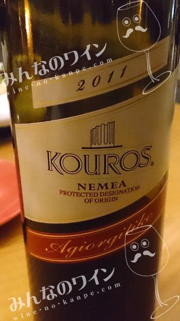 クーロス・ネメア・2011