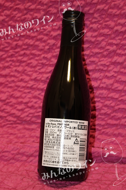 ル・ボン・レパ・ピノノワール・赤・2011