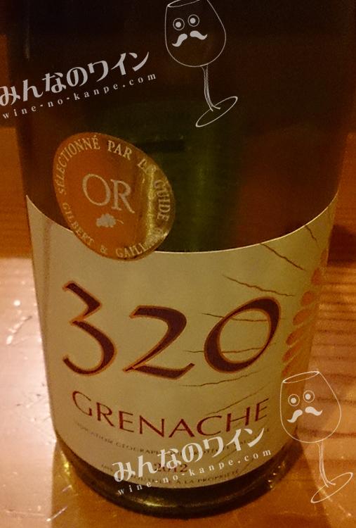 320・グルナッシュ・2012
