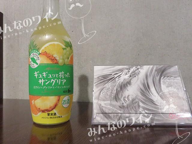 ギュギュッと搾ったサングリア・白ワイン×グレフル&パイン&オレンジ