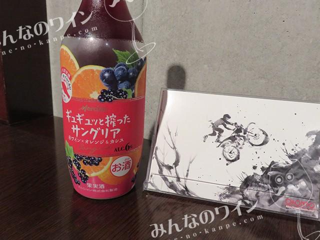 ギュギュッと搾ったサングリア・赤ワイン×オレンジ&カシス