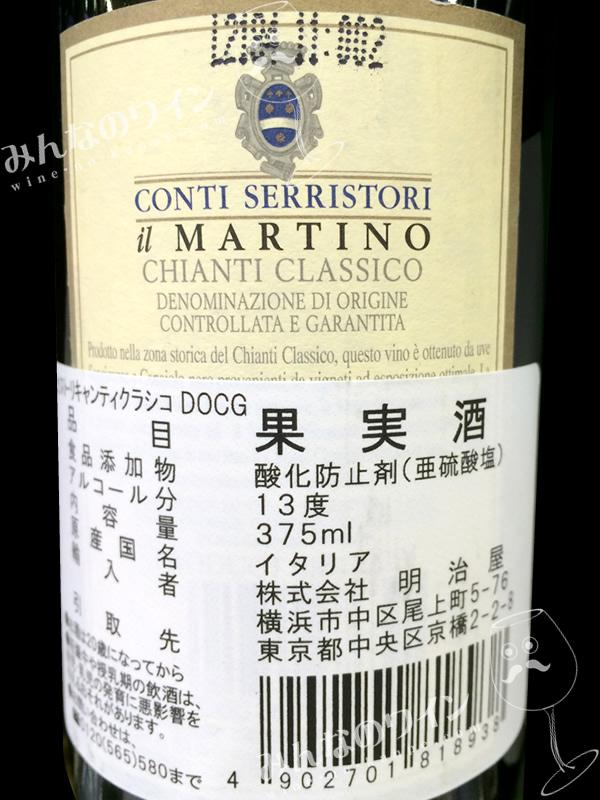 マルティーノ・キャンティ・クラシコ