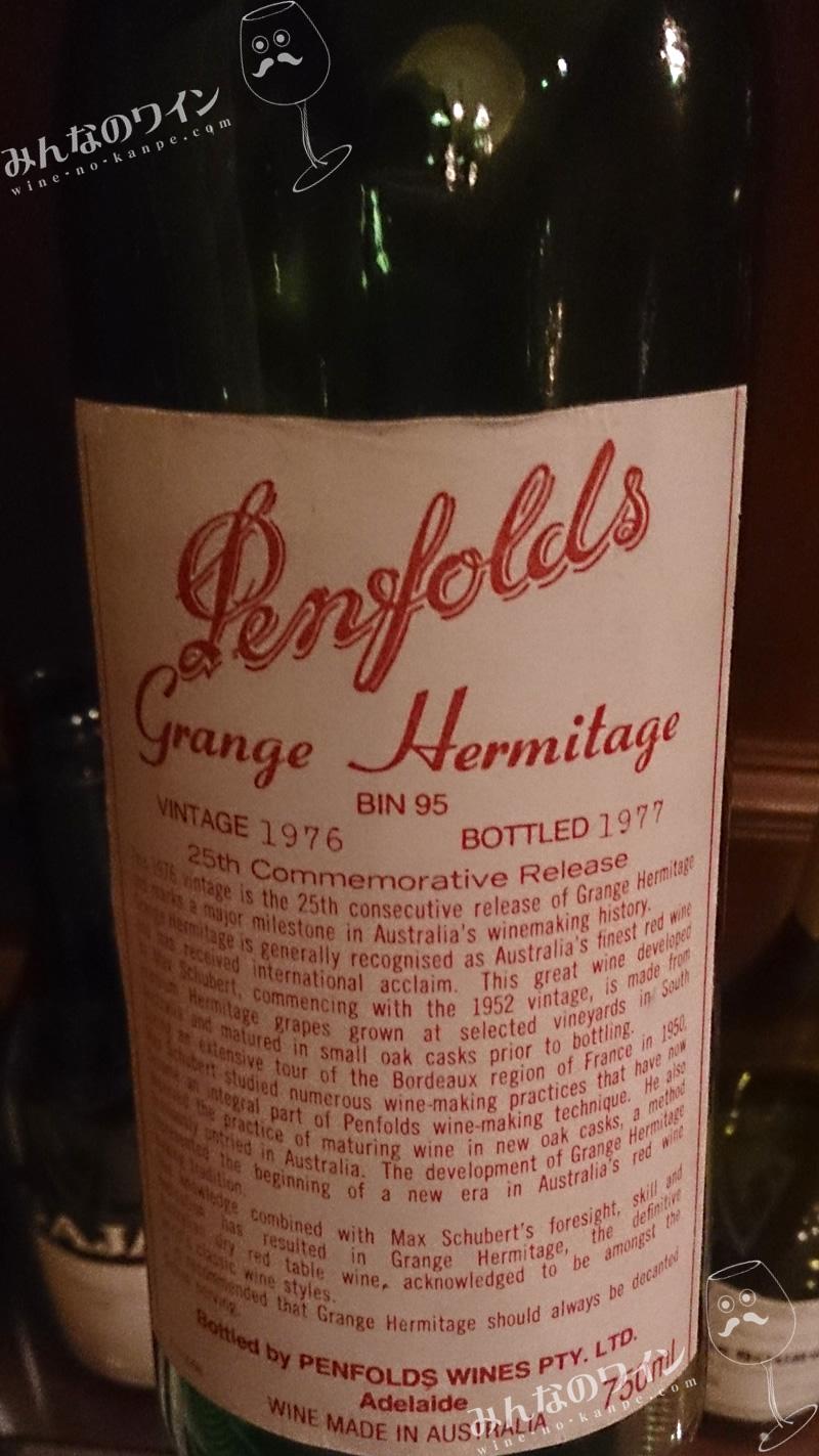 ペンフォールズ・グランジ・1976