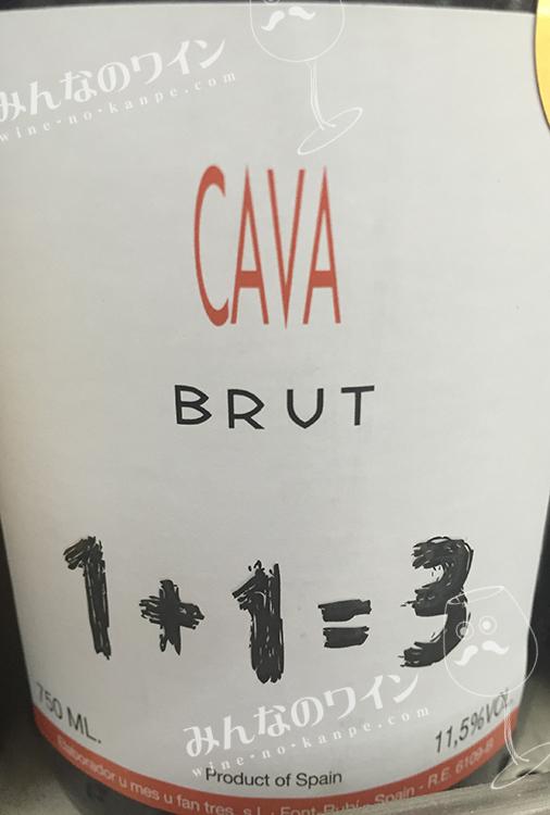 1+1=3(ウ・メス・ウ・ファン・トレス)カヴァ・ブリュット