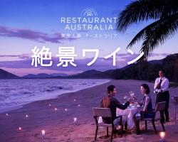 クックパッド&TA 美食大陸オーストラリア「絶景ワイン」キャンペーン!