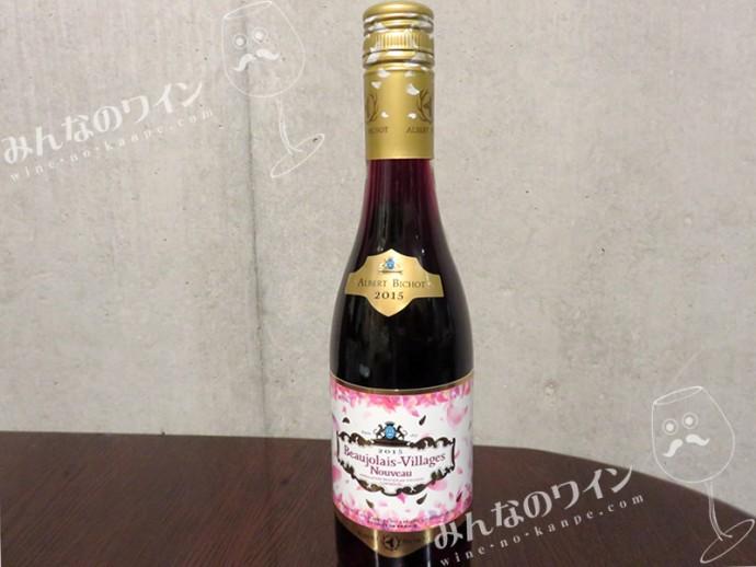 「みんなのワイン」的2015年ボジョレーヌーボー解禁日パーティー
