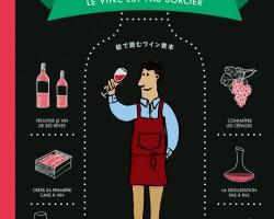 フランスで一番売れているワインの教科書「ワインは楽しい!」邦訳版発売
