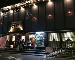 【横浜駅】焼鳥と絶品かまど飯「伝兵衛」で赤ワイン