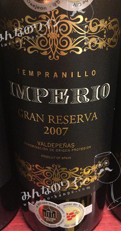 インペリオ・グラン・レゼルヴァ・2007
