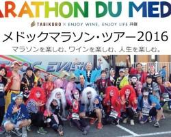 仮装&ワイン&グルメ&フルマラソン!メドックマラソン・ツアー2016