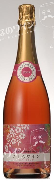 さくらワイン・スパークリング・2009