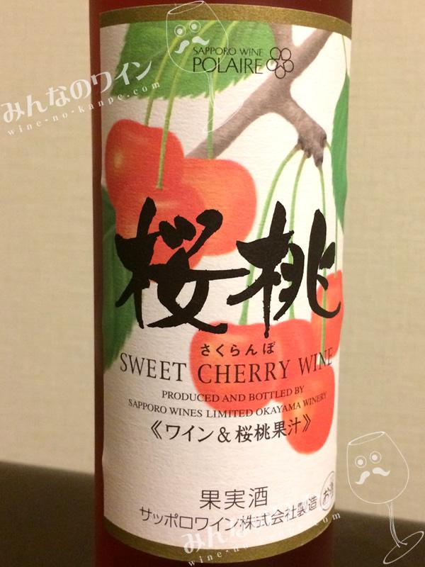 ポレール・桜桃(さくらんぼ)のワイン