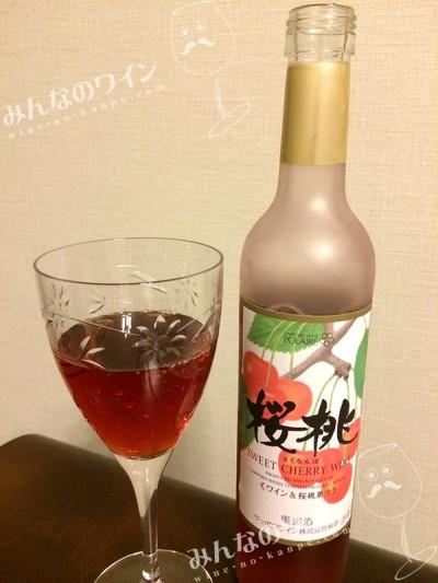 ポレール桜桃(さくらんぼ)のワイン
