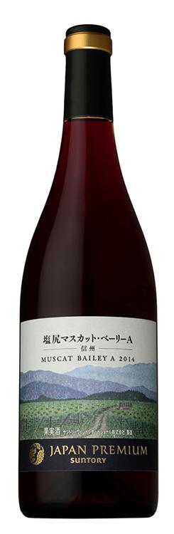 サントリージャパンプレミアム・塩尻マスカット・ベーリーA・2014