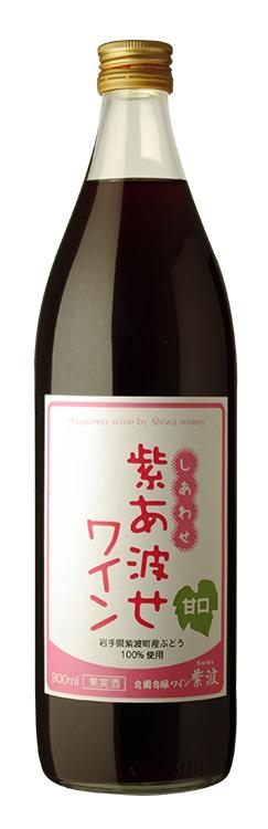 紫あ波せワイン・甘口
