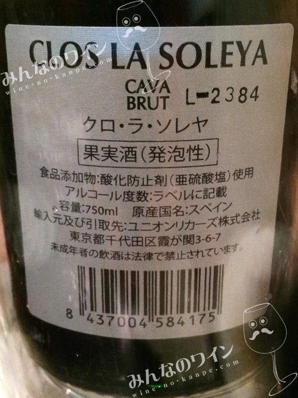 クロ・ラ・ソレヤ・ブリュット