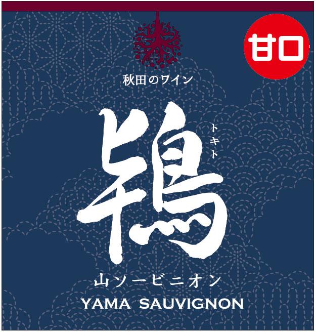 鴇・山ソービニオン・2015・甘口