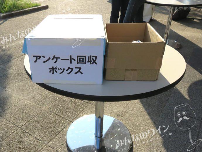 『第2回 日本ワインMATSURI at 豊洲公園』行ってきました