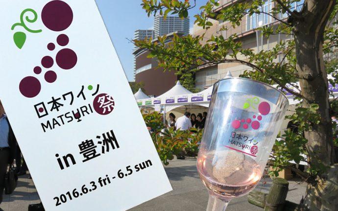 『第2回 日本ワインMATSURI at 豊洲公園』開催!