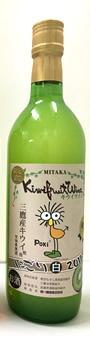 三鷹キウイワイン・にごり・2016