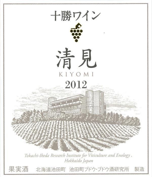 清見・2012