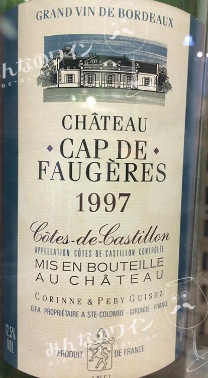 シャトー・カプ・ド・フォジェール・1997