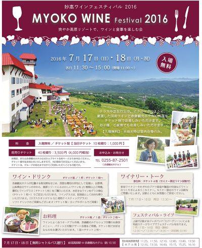 妙高ワインフェスティバル2016 MYOKO WINE Festival 2016