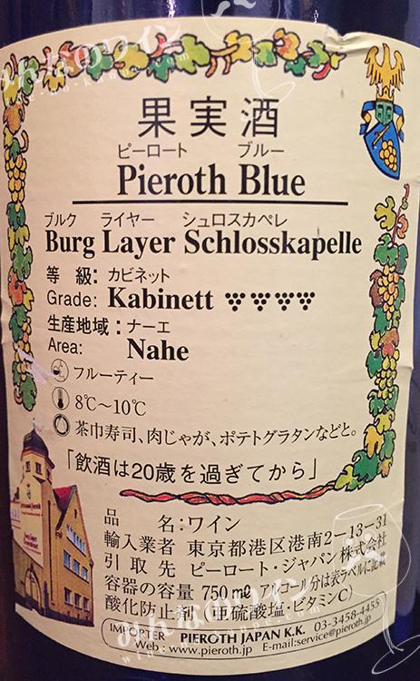 ピーロート・ブルー・カビネット・2015
