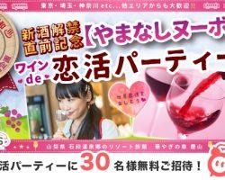 【やまなしヌーボー解禁】恋活イベントに30名様ご招待!