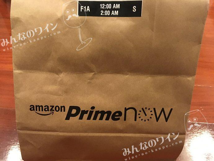 【やってみた】Amazon Prime Nowで解禁10分後にボジョレー・ヌーヴォーが届いた!