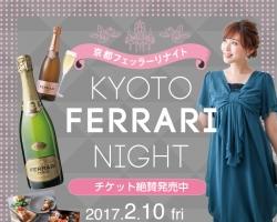 """バレンタイン特別企画""""京都フェッラーリナイト""""!パーティードレスもプレゼント♪"""