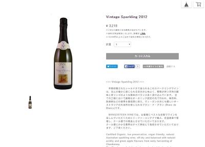 豪州産ビオワイン「ROSNAY ORGANIC WINE」日本向けオンラインショップオープン
