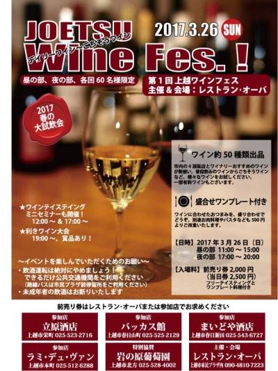 ワイン50種飲み比べ!第1回上越ワインフェス開催