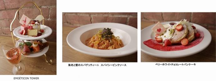 """モエ・エ・シャンドンLOVE THE NOW """"EMOËTICON LOUNGE""""、東京・丸の内で期間限定オープン"""