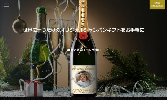 高級シャンパンを世界でひとつだけのオリジナルギフトに♪「スナップシャンパン」