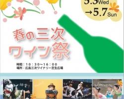 春の三次ワイン祭