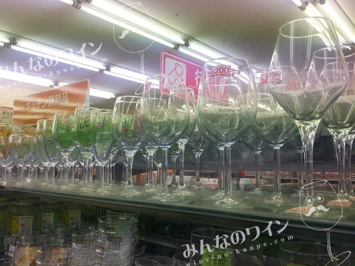 ダイソー ワイングラス