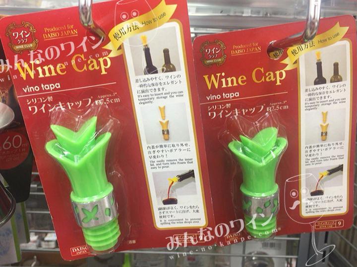 ダイソー シリコン製ワインキャップ
