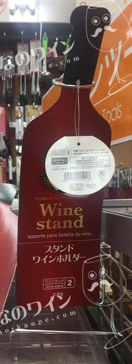 ダイソー スタンドワインホルダー