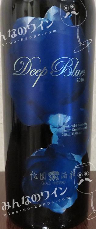 ディープ・ブルー・2010