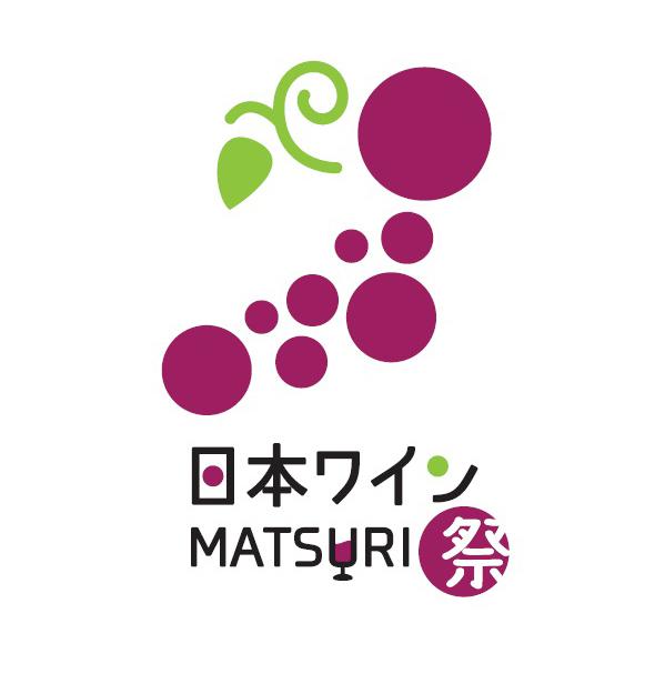 日本ワインMATSURI祭ロゴ