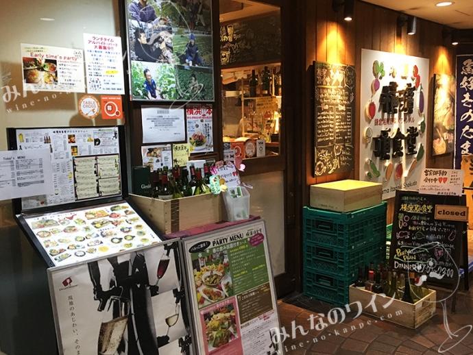 【横浜駅】「鎌倉野菜×ワインバル 横濱頂食堂」神奈川の新鮮食材と樽生ワイン♪