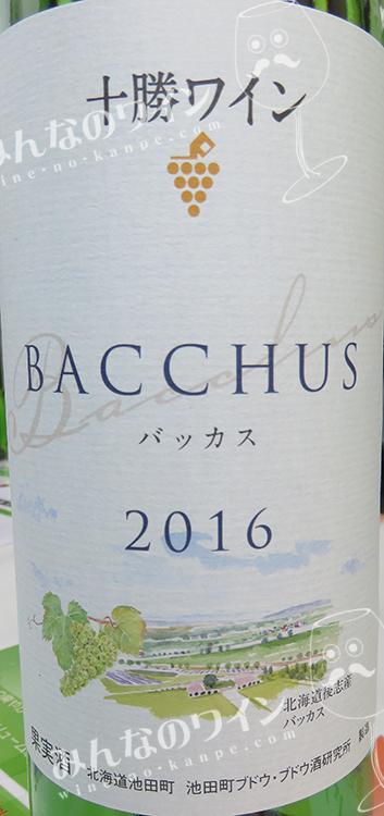 十勝ワイン・バッカス・2016